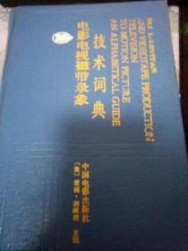 电影电视磁带录象技术词典