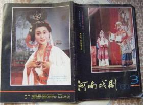 河南戏剧1991.3