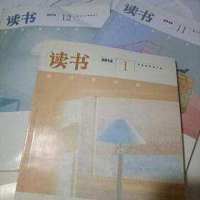 读书 2012年1.11.12三期合售