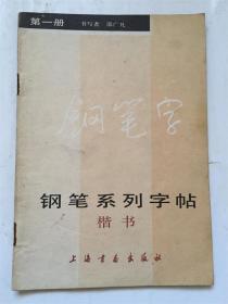 钢笔系列字帖楷书(第一册)邵广凡 书