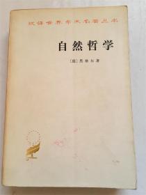汉译世界学术名著丛书:自然哲学/黑格尔 著