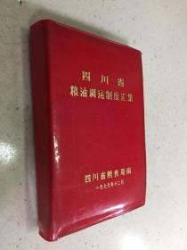四川省粮油调运制度汇集 (软皮精装)