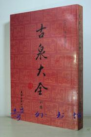 古泉大全:丙集(今井贞吉编)天津古籍出版社 16开影印版