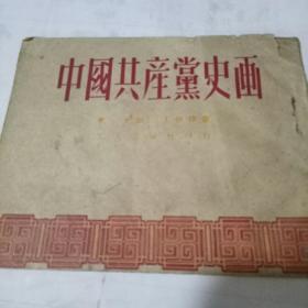 中国共产党史画 1951年一版一印仅印10000册  64开连环画.王叔晖绘画
