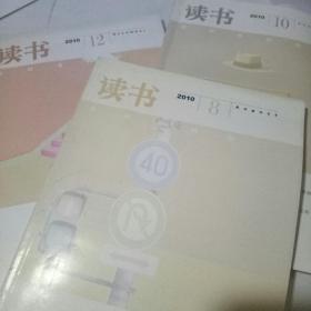 读书 2010年8.10.12三期合售