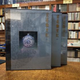 故宫博物院藏文物珍品大系:青花釉里红(上中下)