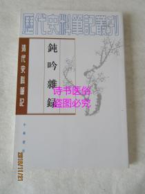 钝吟杂录:清代史料笔记——历代史料笔记丛刊