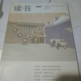 读书 2008.10