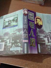 军统魔王毛人凤.