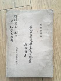 1935年 南开大学 梅宝昌著作 委托同志制度与日本南洋统治地 天津大公报社出版 作者毛笔签赠 顾维钧题写书名作序  珍贵 孤本