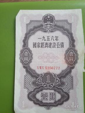 1956.1957.1958年国家经济建设公债   7枚