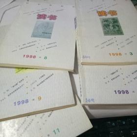 读书 1998年3.5.8.9.11五期合售