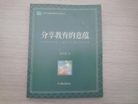 江苏人民教育家培养工程丛书——分享教育的意蕴(全新正版原版书1本全 详见书影)