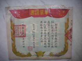 1953年-松江省勃利县人民政府【业余学校初级班】毕业证书!32/27厘米