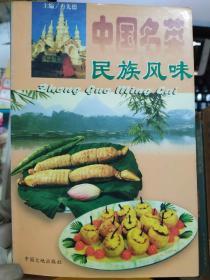 《中国名菜民族风味 18》