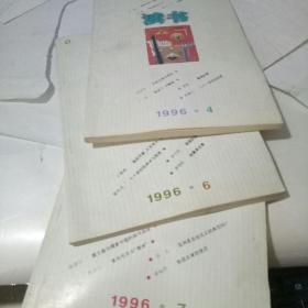 读书 1996年4.6.7三期合售
