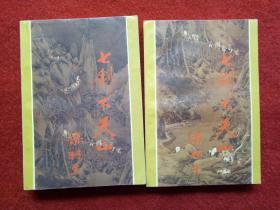 武侠小说《七剑下天山》梁羽生著广东旅游出版社1985.1.2