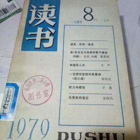 读书 1979.8