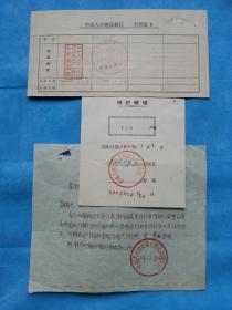 红色票据84---1960年代建行西安新城支行印鉴卡