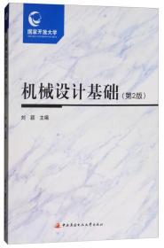 机械设计基础(第2版附考核册)