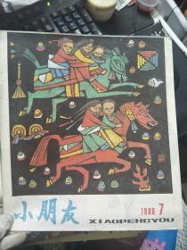 《小朋友 1988 7》两个男孩子在说、黑雨点、小木匠和大木匠、宝岛——台湾、花果山、妙想新天地、渔民登记、月亮为什么不会掉下来....