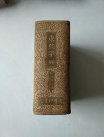 康熙字典 民国版