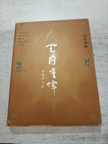 天目重辉(一版一印)