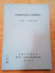 丁则勤签名旧藏《中国近代史论文资料索引》1949年--1976年9月  m10a13
