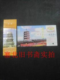 应县木塔景区+保险票各一张 纸质一张15.2*8CM