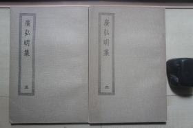 商务印书馆大32开四部丛刊初编集部:广宏明集  第2、3册合售