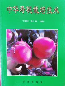 中华寿桃栽培技术