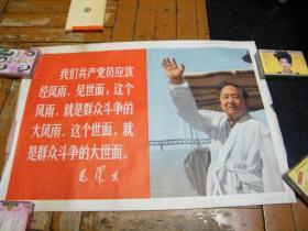 文革宣传画:毛主席畅游长江(52*36厘米)1968年出版