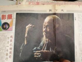 大公报   摄影   新园地/小公园版   1996.11.24