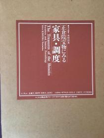 《正仓院宝物-家具、调度》定价15000日元,收录正仓院家具类器物100组。共310页。硬精装,带外函