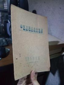 龙岩专区中医药展品处方选录 1958年一版一印  品好 油印本 背部灼伤,不影响阅读