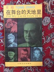 1987年上海文艺出版社出版发行《在舞台的天地里》一版一印精装、童超著并签赠本、印1500册