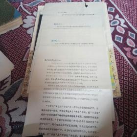 中国学生导报资料(4份)
