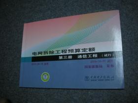 電網拆除工程預算定額  第三冊 通信工程(試行)2010-10-01試行
