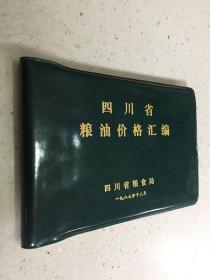 四川省粮油价格汇编(1987年12月)绿塑封60开(软皮精装)
