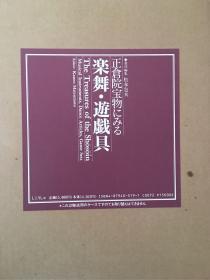 《正仓院宝物-乐舞、游戏具》定价15000日元。收录正仓院乐器类器物87组,295页。硬精装,带外函