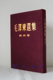 毛泽东选集 第四卷(全布面精装)人民出版社1960年1版1印