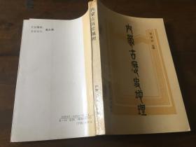 内蒙古历史地理(原版旧书印2000册)
