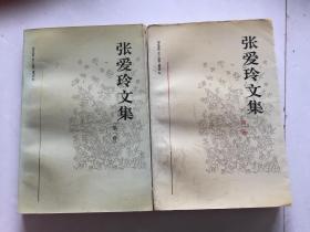 张爱玲文集:第一卷、第二卷