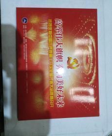 人民日报  热烈庆祝中国共产党第十九次全国代表大会胜利召开【从2013年到2017年15张