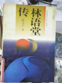 特价!林语堂传:台湾现代文学丛书9787537813761