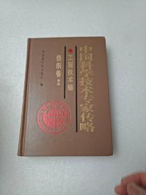 中国科学技术专家传略.工程技术编.纺织卷2