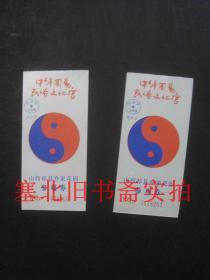 早期纸质老门票:山西祁县乔家花园 中华周易民俗文化宫 2张合售 12.3*5.9CM