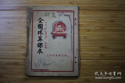 《全国珠算课本》民国三十八年广益书局