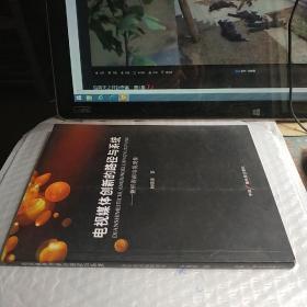 电视媒体创新的路径与系统 : 兼析湖南电视现象