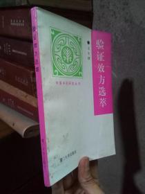 验证效方选萃 1993年一版一印3000册  品好干净 覆膜本